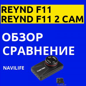 Видеообзор регистратора Reynd F11 и F11 2 Cam