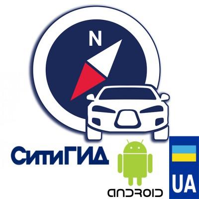Навигационная система «CityGuide» Украина под Android и Windows