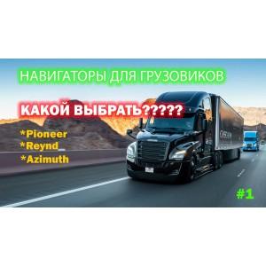 Какой выбрать навигатор для грузовика | часть 1